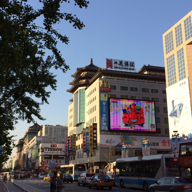 Shopping center of fine arts in Wang Fu Jing Grand Avenue