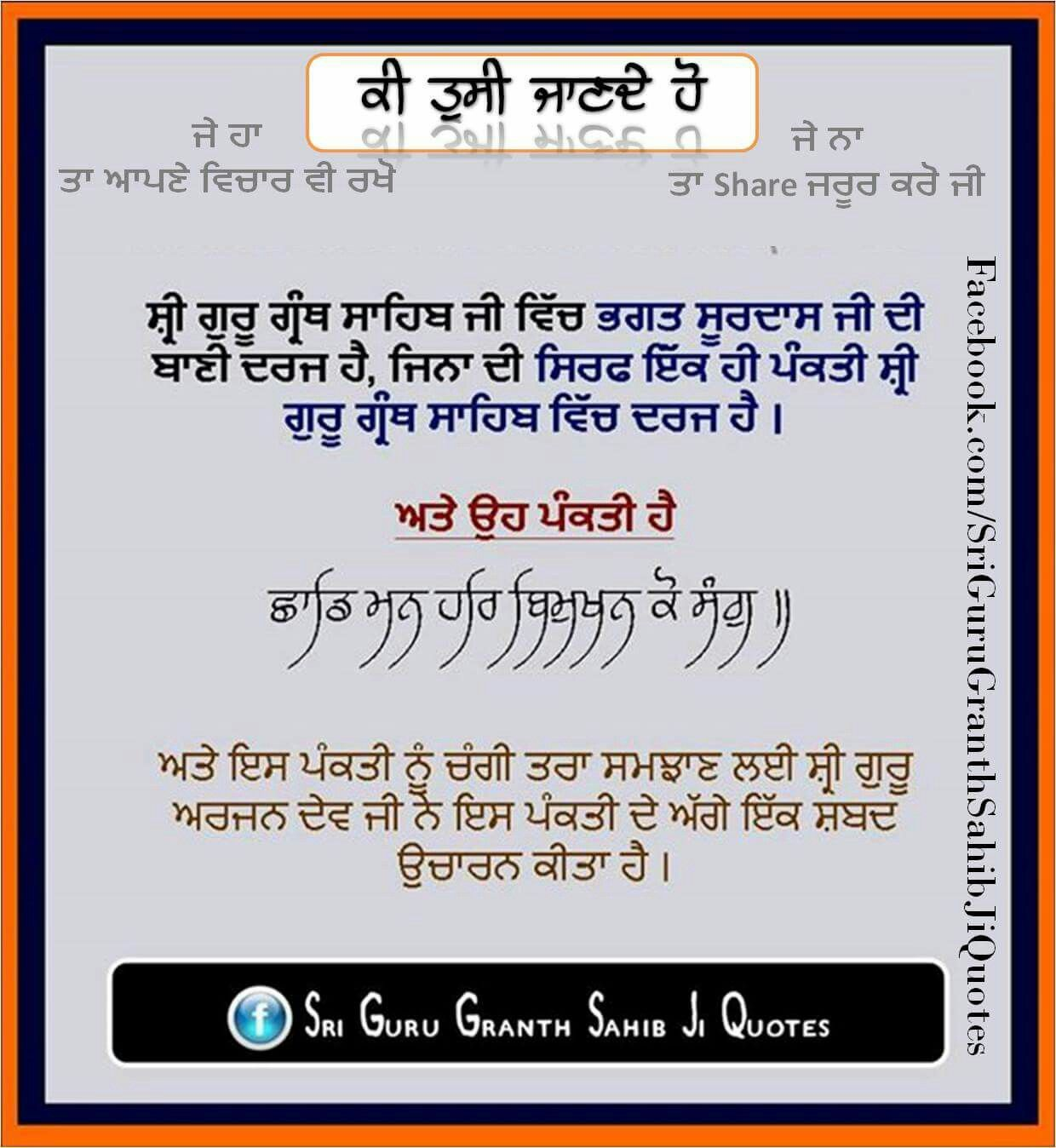 Shri Guru Granth Sahib: Pin By Renu Harjani On Gur Bani/Punjabi