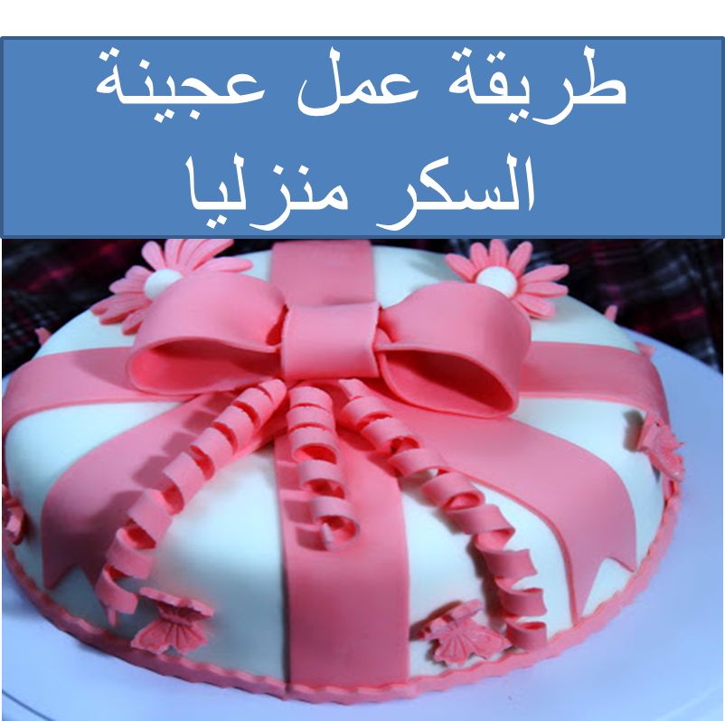 طريقة عمل عجينة السكر الفوندون Cake Birthday Cake Desserts
