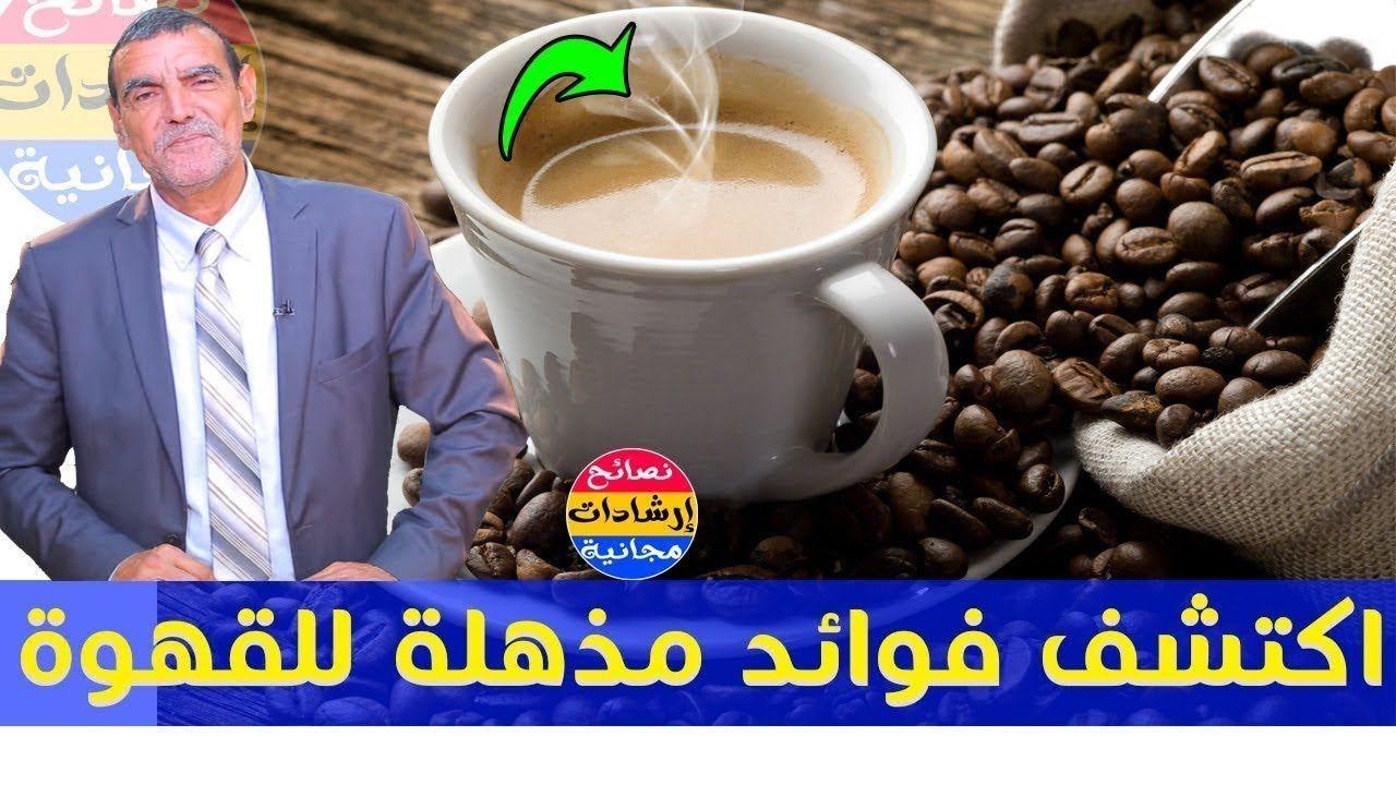 فوائد القهوة ماذا قالوا عن فوائد عظيمة لتناول القهوة يوميا بهذه الطريقة مع الدكتور محمد الفايد نبيل العياشي Glassware Tableware Mugs