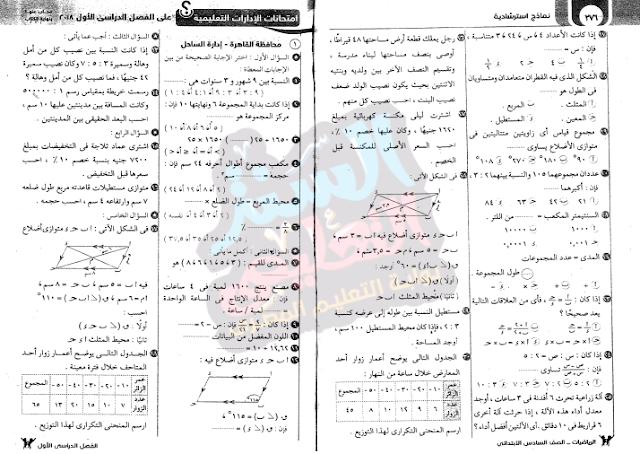 امتحانات رياضيات للصف السادس الابتدائى الترم الاول للعام السابق للادارات مصر من كتاب سلاح التلميذ Mathematics Bullet Journal Exam