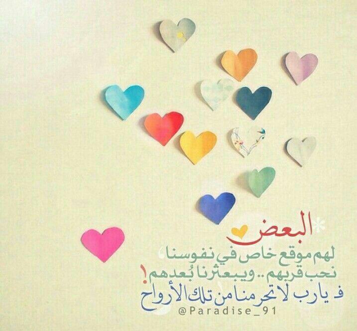البعض يارب ﻻ تحرمنا من ارواحهم Quote Cards Paper Hearts Heart Art Print