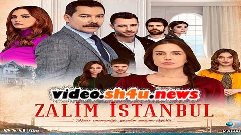 مسلسل اسطنبول الظالمة مترجم كامل الملفات شاهد فور يو Movie Posters Movies Poster