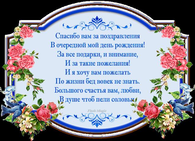 spasibo-za-pozdravleniya-slovami-otkritka