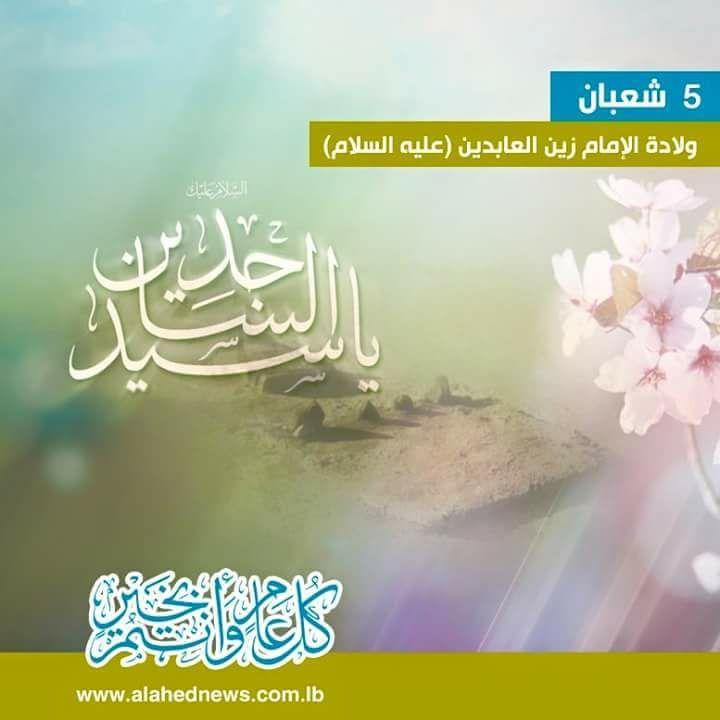 ذكرة ولادة الإمام علي بن الحسين عليه السلام في هذا الشهر الفضيل Lockscreen Greetings Lockscreen Screenshot