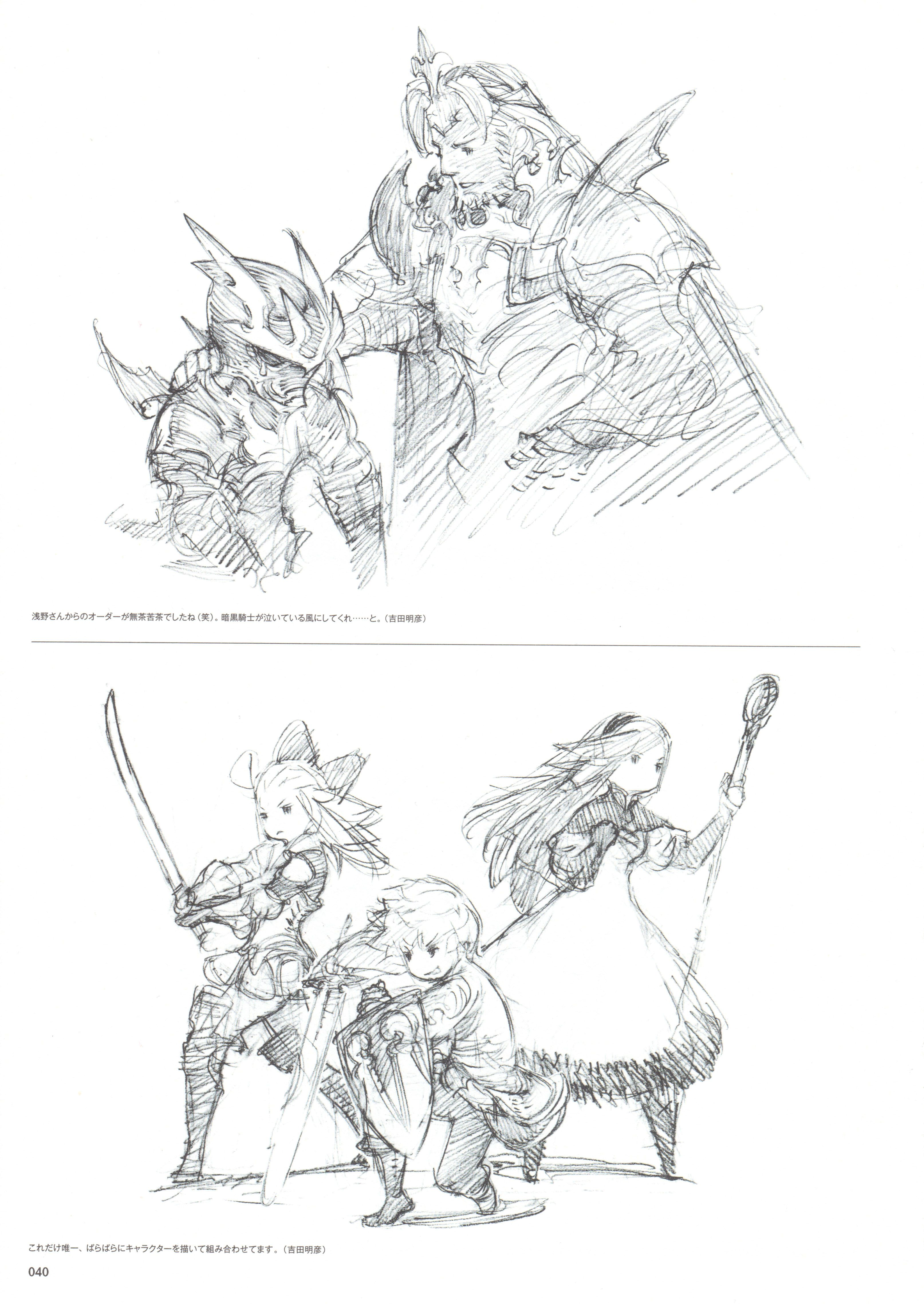 Bravely Default: Flying Fairy Image #1798843 - Zerochan Anime Image Board   吉田 明彥,厚塗り イラスト,運命の輪