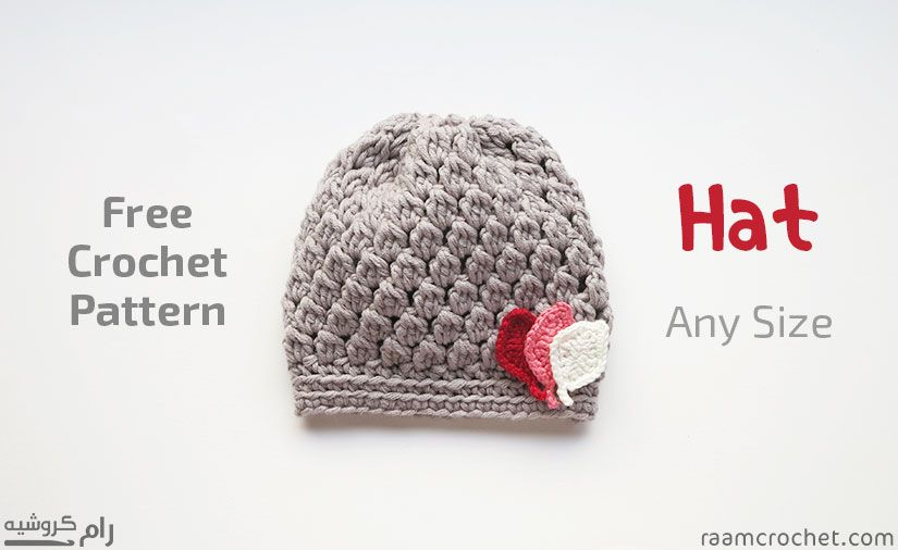 In this crochet hat we\'ll be using the cluster stitch that will give ...