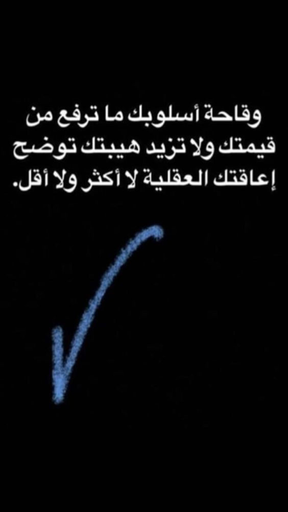 Shared By Yol Find Images And Videos About Text Snap Girl And اقتباسات كتابات حزين On We Heart It The A Wisdom Quotes Life Wisdom Quotes Talking Quotes