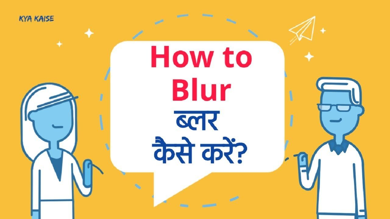 How to Blur a Video or Image? Video ko kaise blur karte