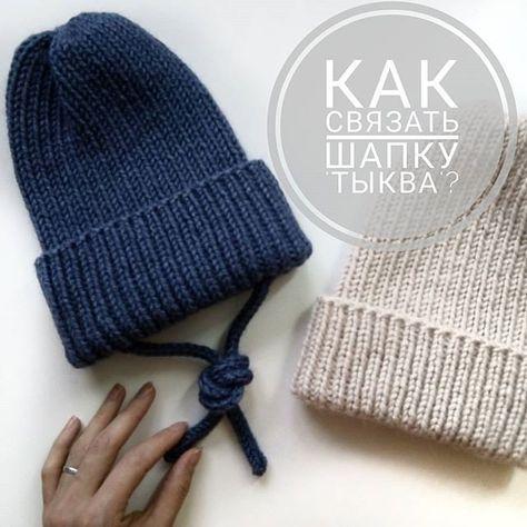 Шапка-тыковка от  knit dream Рассказать 2a29805d4d19d