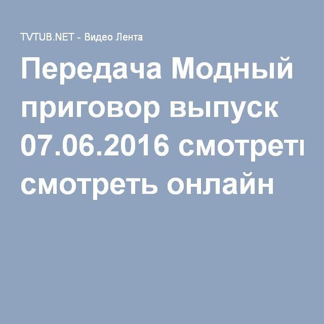Передача Модный приговор выпуск 07.06.2016 смотреть онлайн