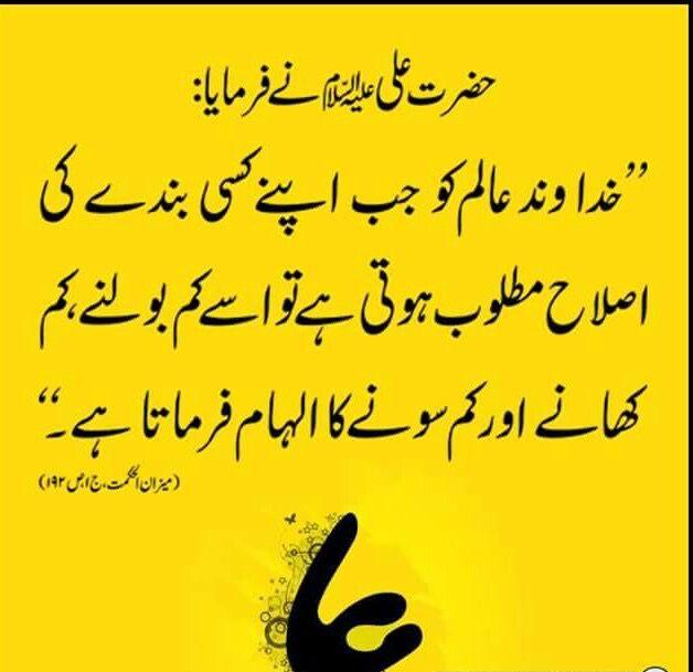 Hazrat Ali Famous Quotes In Urdu: Imam Ali Quotes, Ali