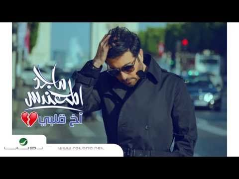 Majid Al Mohandis Akh Qalby With Lyrics ماجد المهندس آخ قلبي بالكلمات Songs All Songs Youtube