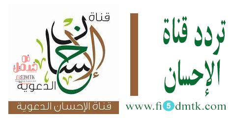 تردد قناة الإحسان على النايل سات 2018 في خدمتك Arabic Calligraphy Calligraphy