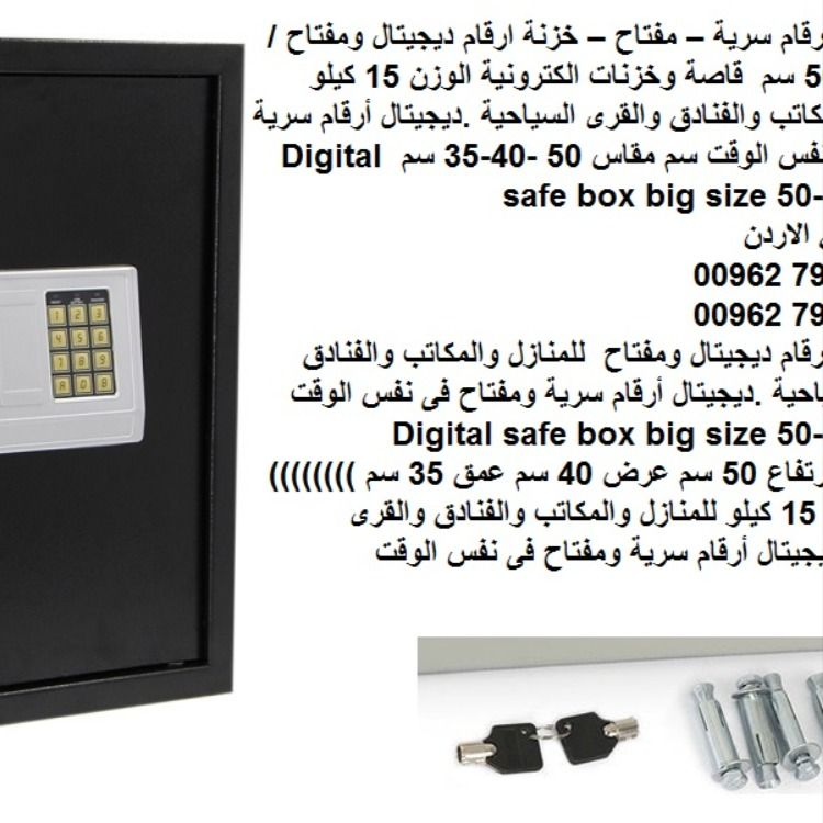 Office For Home Hotels Digital Large Box Digital Passwords 50 Cm High 40 Cm Width Save Money In 2021 Digital Safe Safe Box Digital