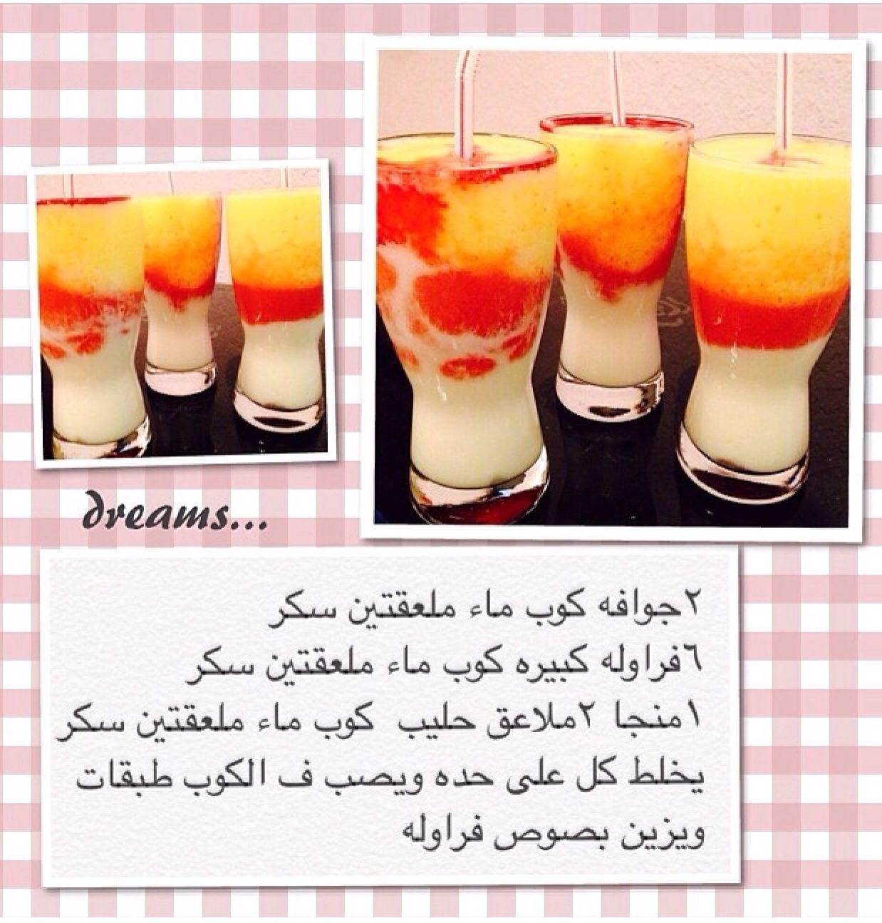 عصير كوكتيل Fresh Drinks Smoothie Recipes Healthy Arabic Food