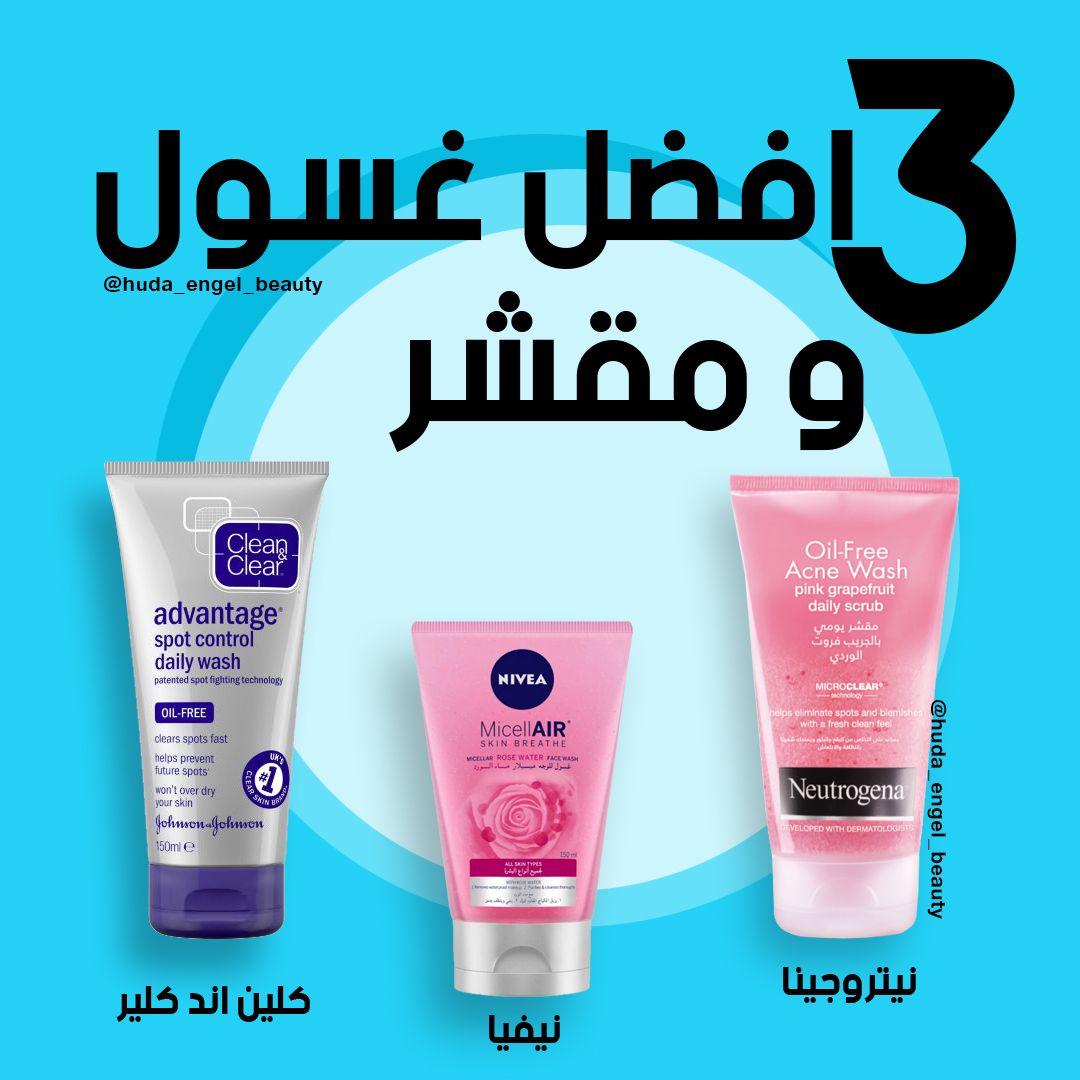 افضل 3 غسول و مقشر Beauty Skin Care Routine Acne Wash Angels Beauty