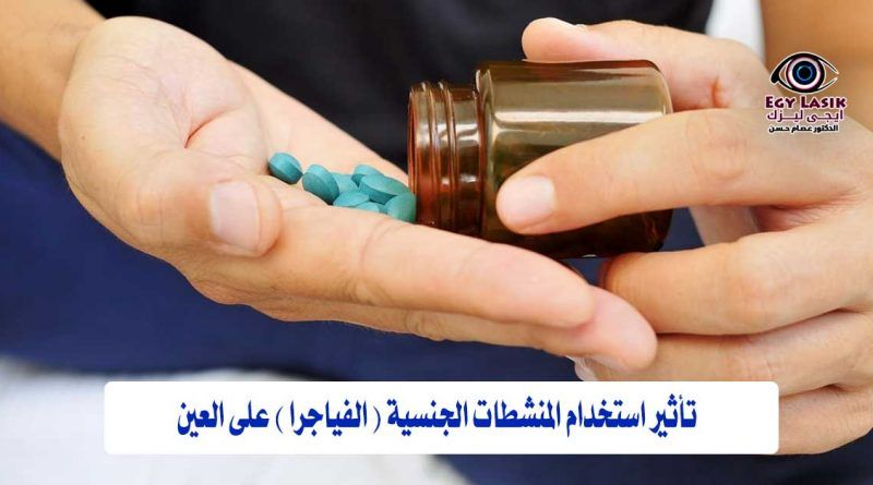 تأثير استخدام الأدوية و المنشطات الجنسية الفياجرا على العين Egylasik Gold Rings Engagement Rings Lasik