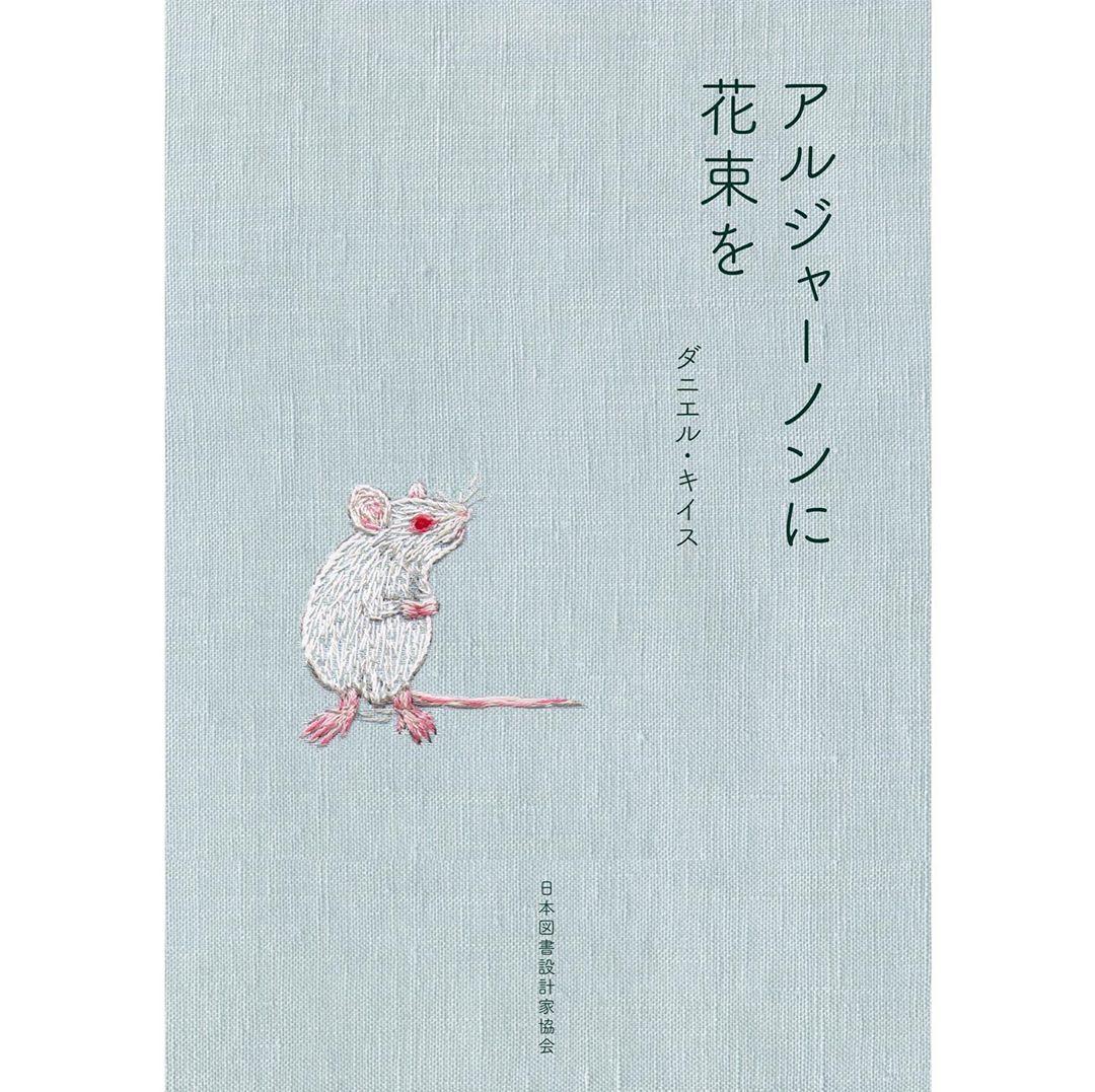 """刺繍イラストレーター Marron on Instagram: """"Flowers for Algernon/ selected in Tokyo book cover illustration competition. Yay! .  東京装画賞 入選しました🐁 『アルジャーノンに花束を』…"""""""