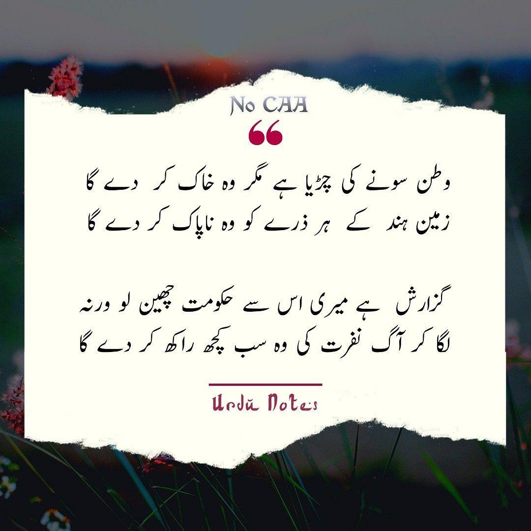 Home Best Urdu Poetry Images Love Poetry Urdu