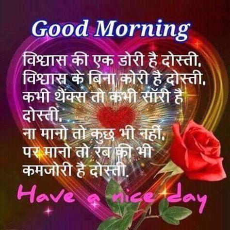Pin by Anil Kumar on Anil | Good morning quotes, Hindi