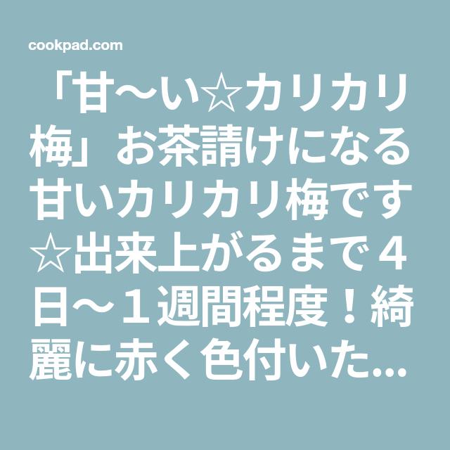甘 い カリカリ梅 By yukari レシピ カリカリ梅 甘い 梅