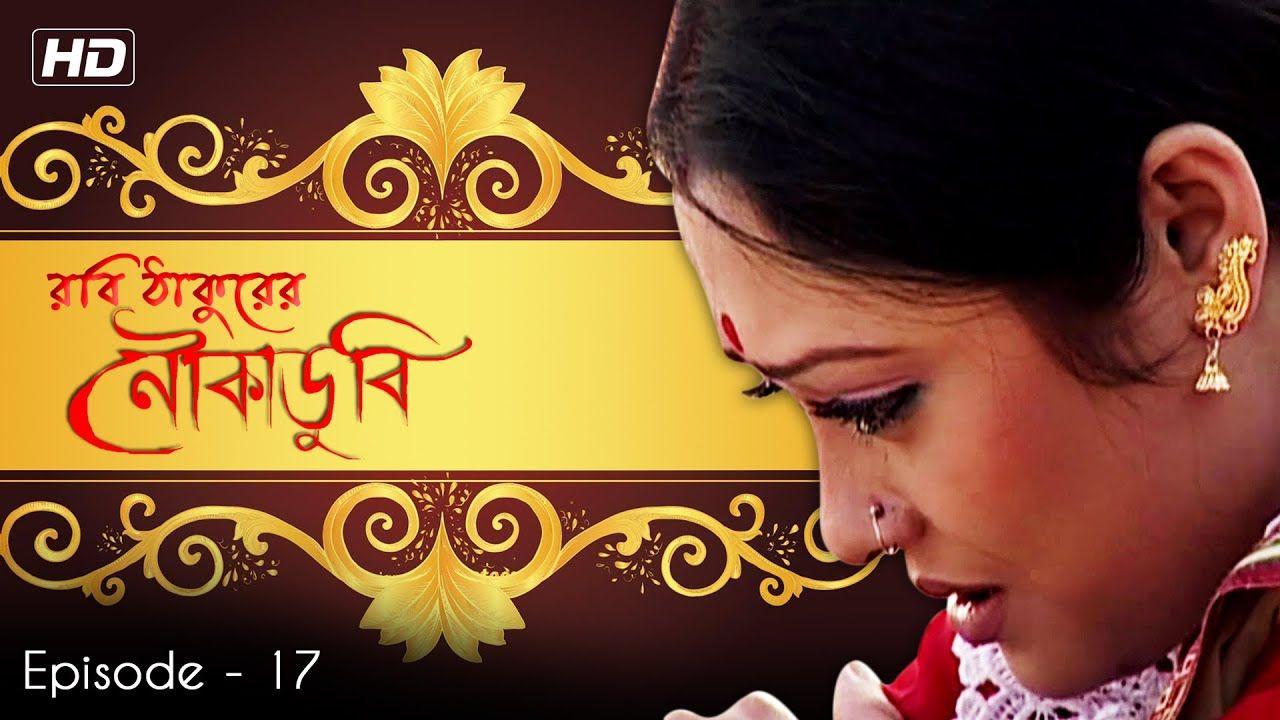 Noukadubi নৌকাডুবি Bengali Tv Serial Episode 17