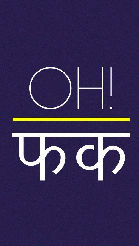 Funny Hindi Quote Iphone Wallpaper Iphone Wallpapers Funny Quotes Funny Attitude Quotes Sarcastic Quotes