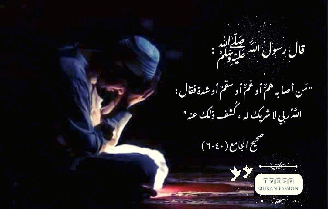 الله ربي لا شريك له اللهم فرجك ورحمتك Passion Quran Movie Posters