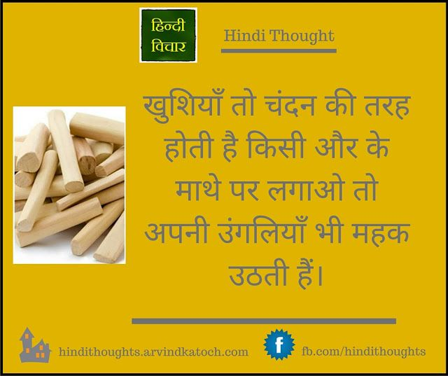 Hindi Thought, Image, Download, Happiness, sandalwood