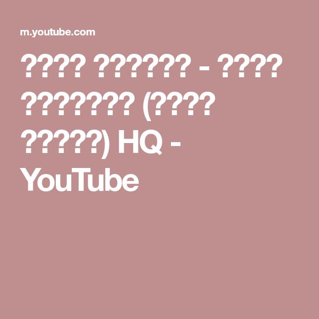 حسين الجسمي بحبك وحشتيني جودة عالية Hq Youtube Weather Screenshot Quotes Youtube