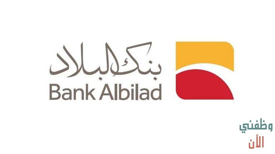 أعلن بنك البلاد عن توفر وظائف الرياض للمقيمين للعمل بالوظائف الهندسية والتقنية شاغرة لحملة البكالوريوس فما فوق للع Tech Company Logos Company Logo Amazon Logo