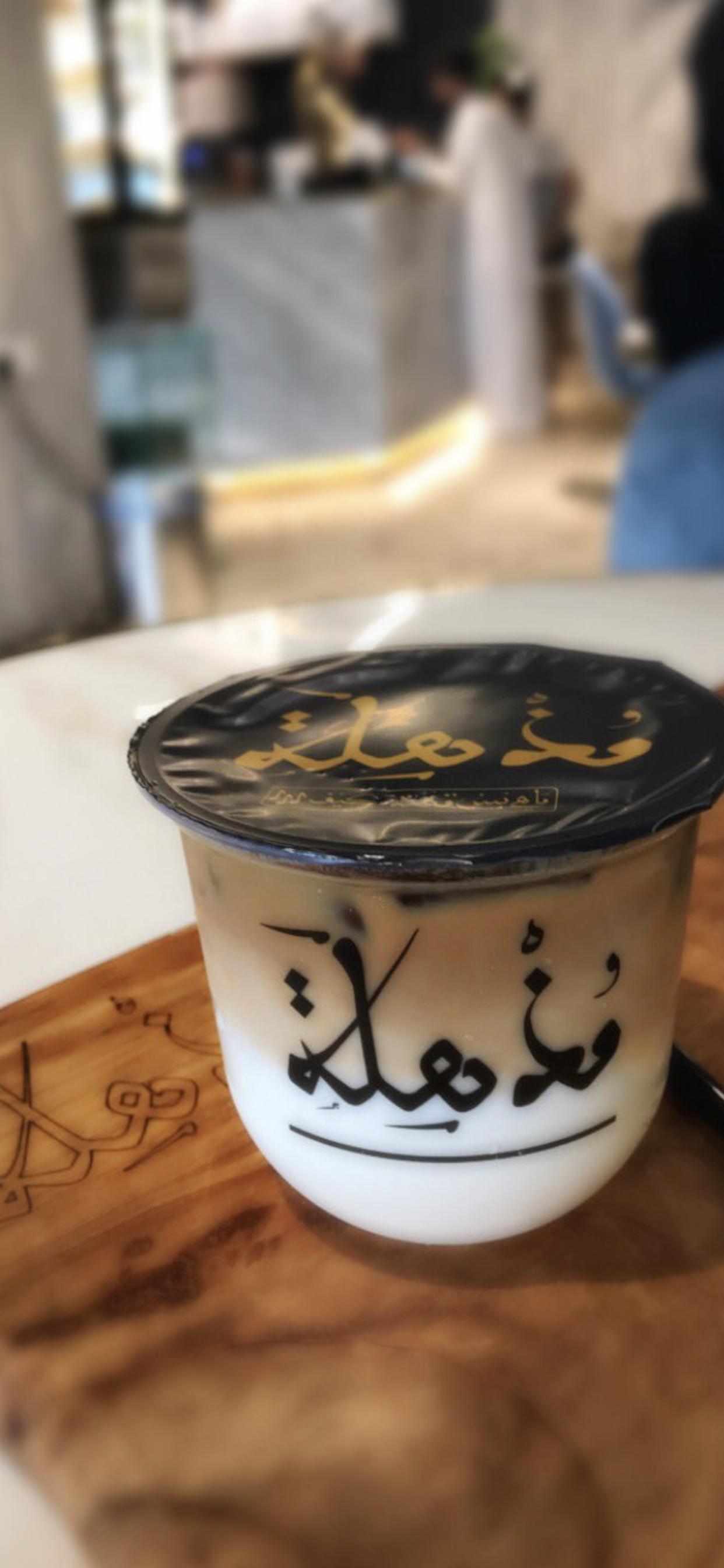 Pin by موضي البليهد on مختارات موضي البليهد Cool words