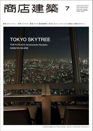 ө ؿv Shotenkenchiku Magazine July 2012japanese English 256 Pages Pdf 117mbshotenkenchiku Is Commercial Architecture Latest Interior Design Architecture