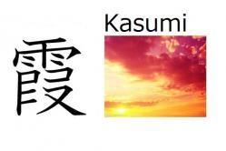 250 Nombres Japoneses Con Significado Y Símbolo Kanji Names Japanese Cesar
