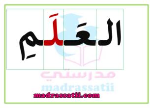 تقطيع الكلمات 25 كلمة مقطعة تحتوي على حرف اللام الدرس 2 الس نة الاولى موقع مدرستي Arabe Alphabet