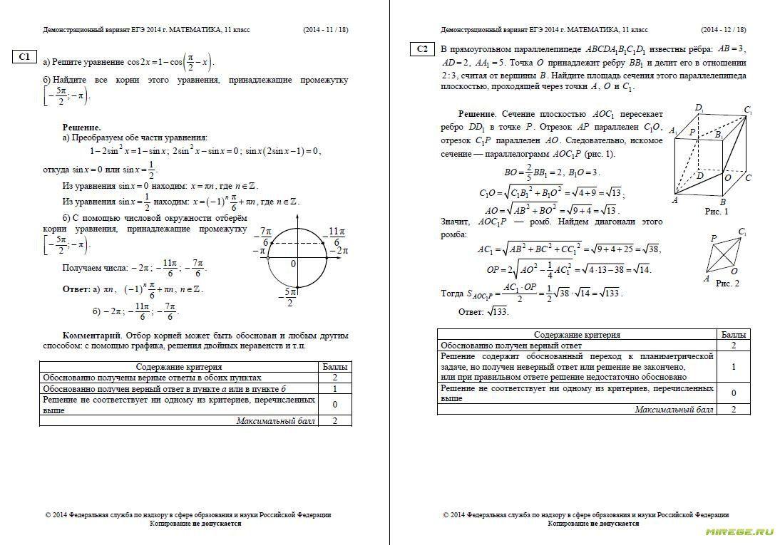 Демоверсия скачать по математике 9 класс