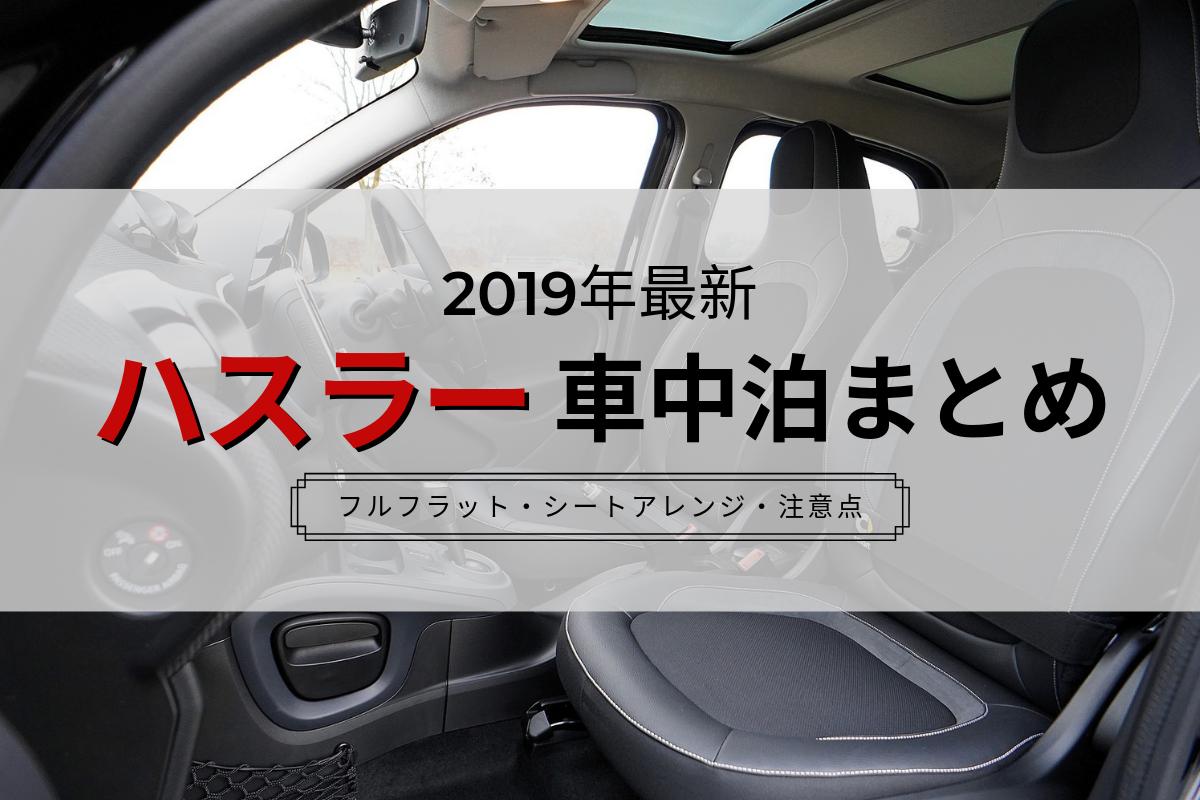 この記事ではハスラーの車中泊で気になるポイント 必要なグレード オプション ハスラーを選ぶメリットと注意点をまとめました 軽自動車への買い替えを検討している方 遊べるクルマを探している方のお役に立てば幸いです ハスラー スズキ ハスラー カスタム 車中泊