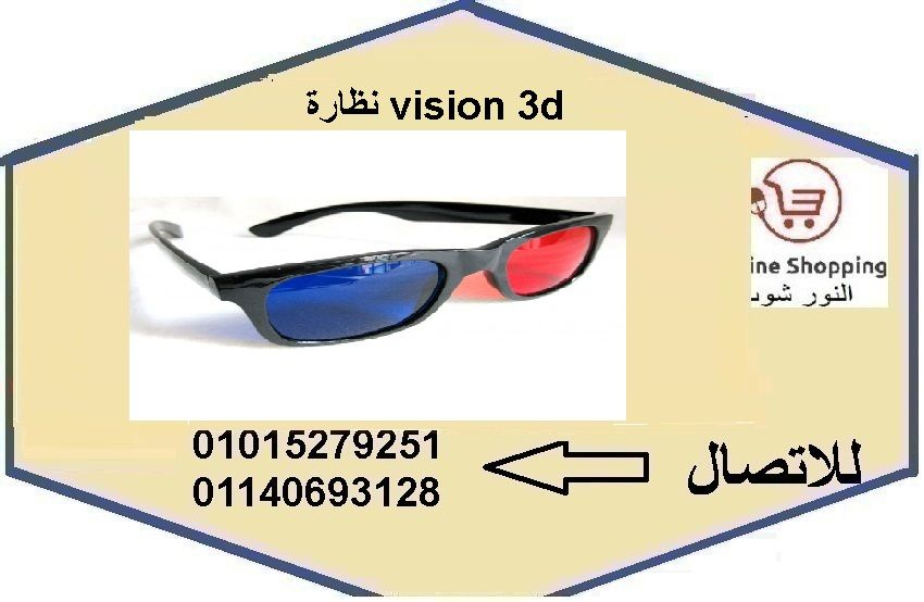 نظارة Vision 3d Mirrored Sunglasses Glasses Sunglasses