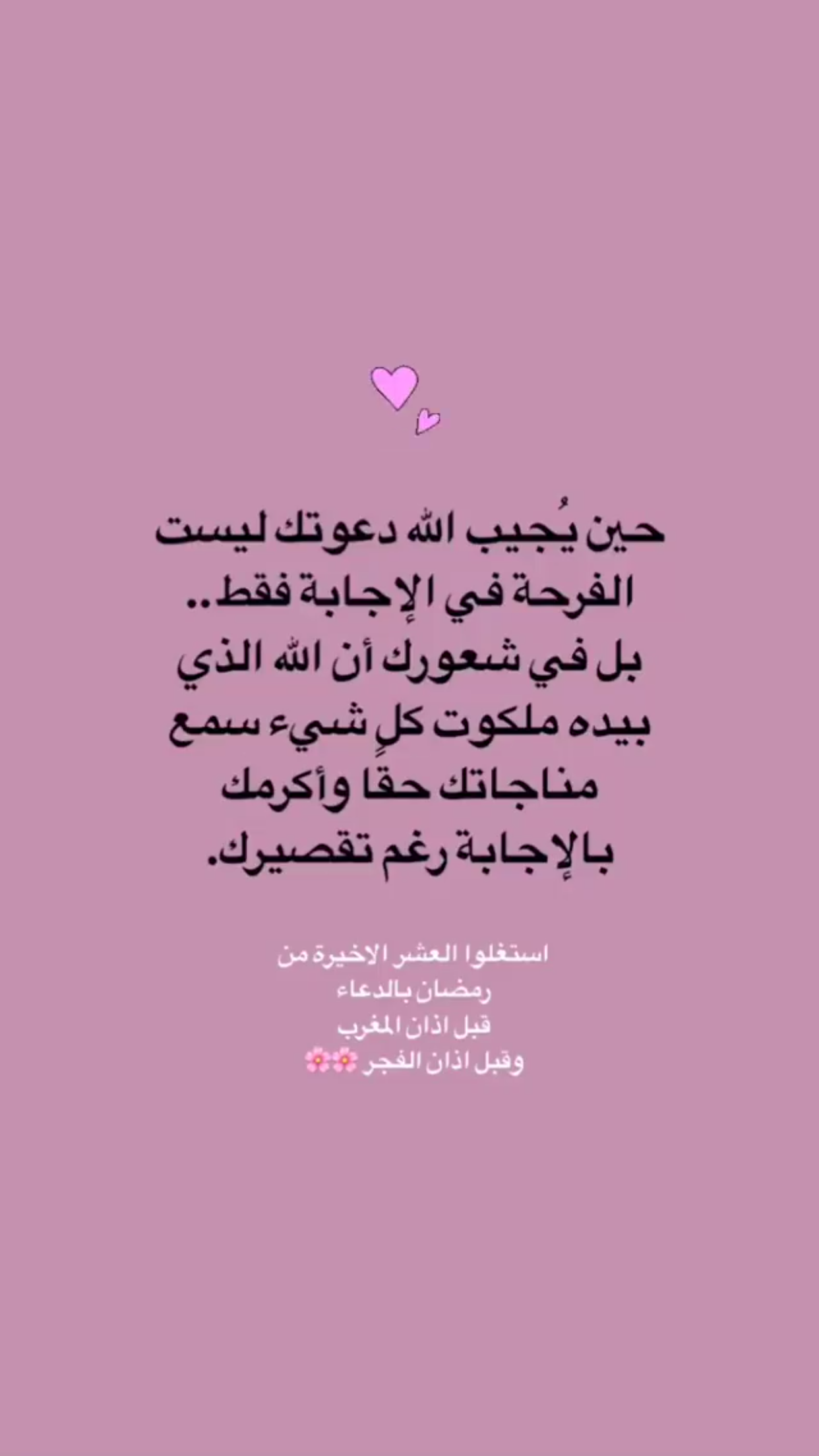 Pin By Nasreen On إيجابيون Study Motivation Quotes Islamic Phrases Cool Words