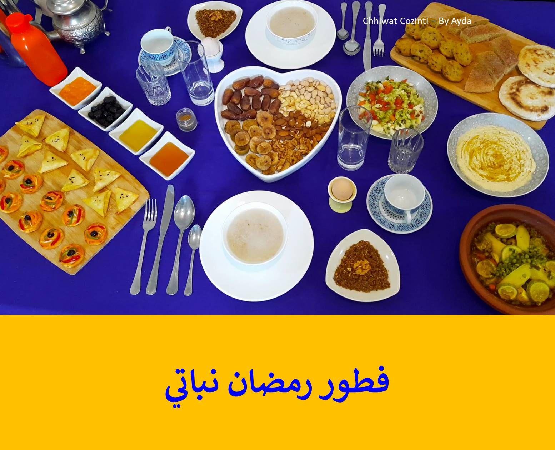 Ftour Ramadan 2020أول فطور رمضان نباتي