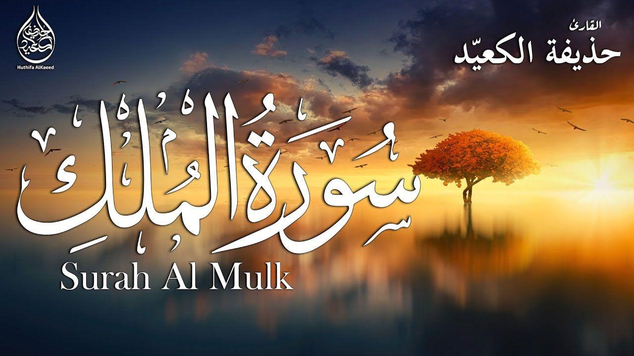 Surah Al Mulk Full Ii By Hothaifa Kaeed With Arabic Text Hd سورة ال Arabic Text Arabic Quran