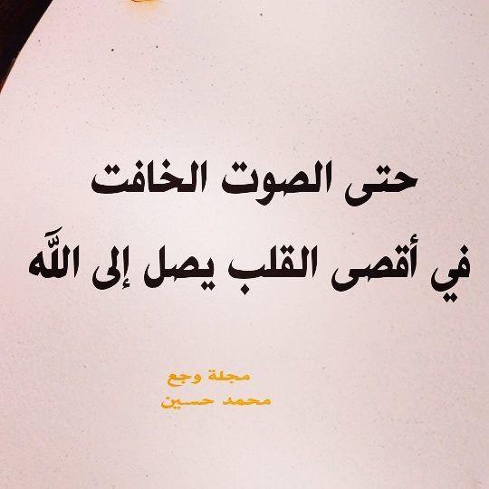 حتى الصوت Quotes Words Wisdom