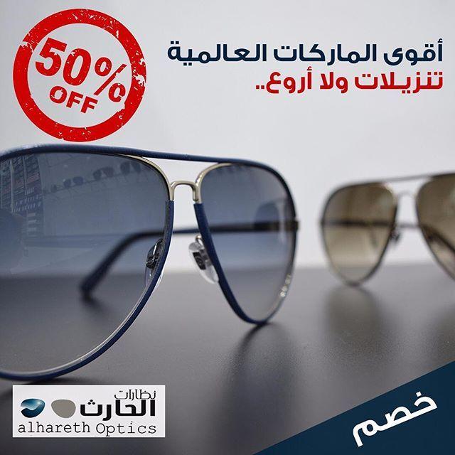 تنزيلات ولا أروع لأقوى الماركات العالمية بالافرع التالية العقيلة مجمع البيرق مول الأندلس بلوآيز قطعة ١٠ الأندلس قطعة ٣ Glasses Sunglasses Optical