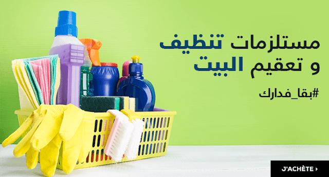 مستلزمات تنظيف وتعقيم المنزل للبيع على الأنترنيت في المغرب تخفيضات على الأنترنيت في المغرب Art Art Supplies Crayon