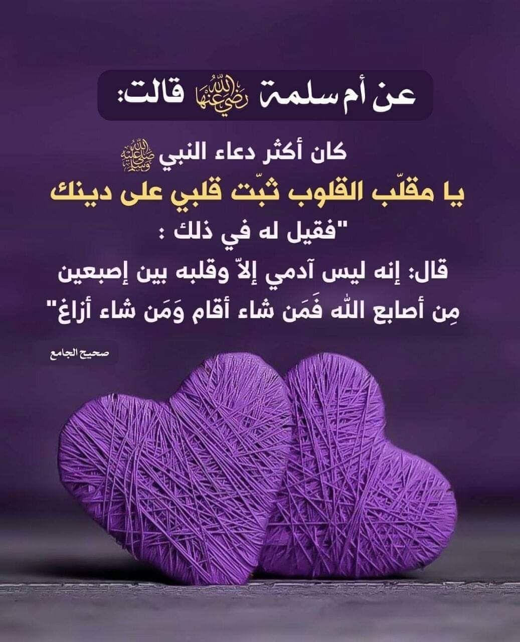 يا مقلب القلوب ثبت قلبي على دينك Learn Islam Android Wallpaper Islam