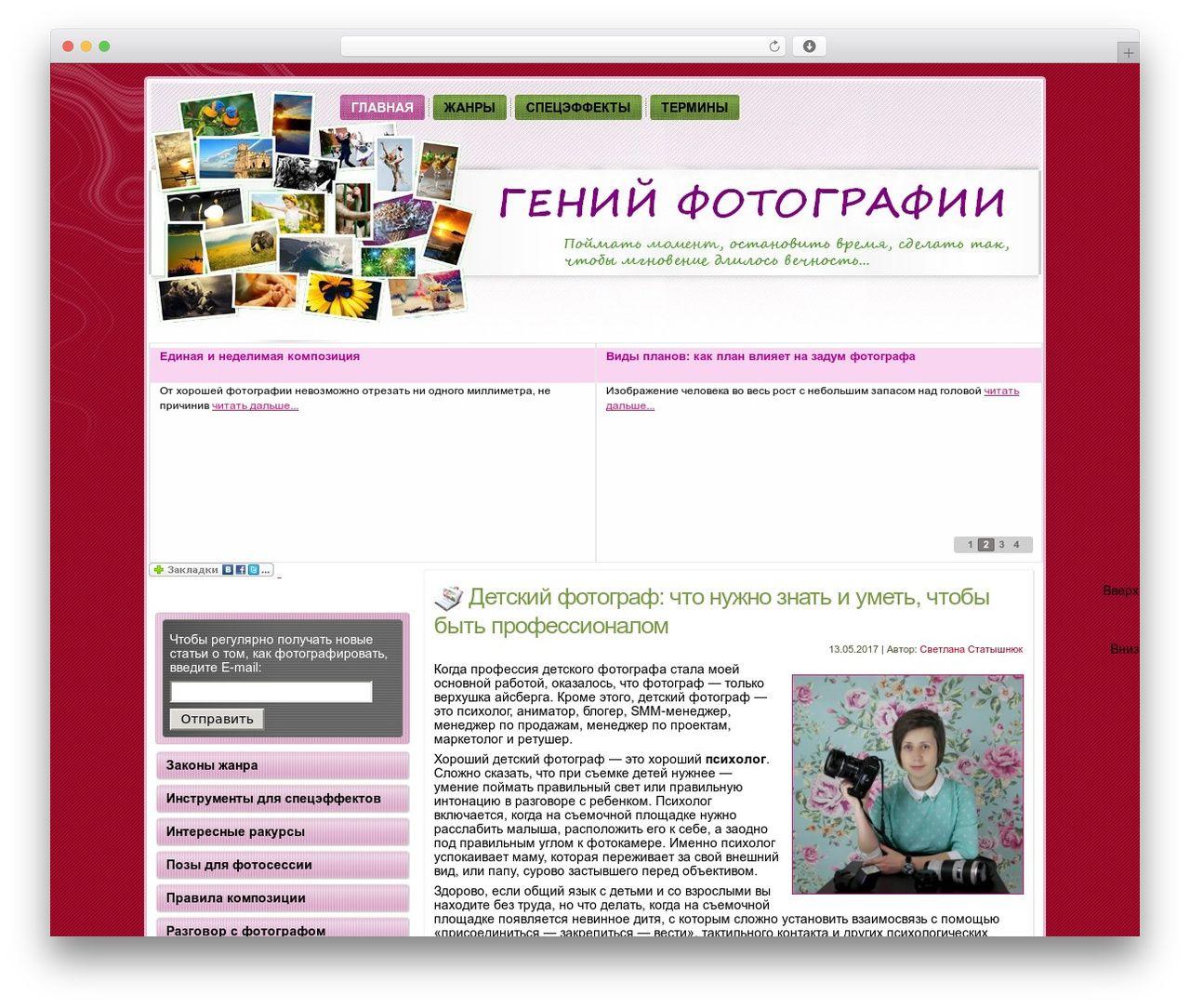 WordPress theme artphoto_fleximag - kak-fotografirovat.com