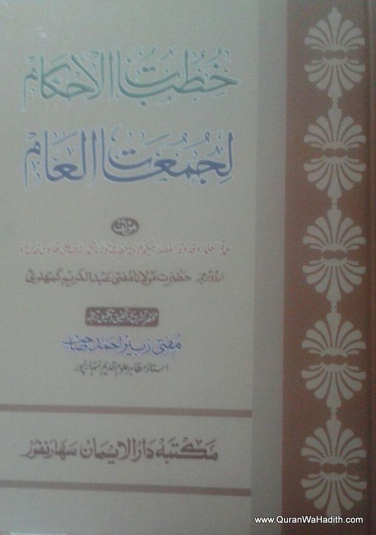 خطبة الاحكام لجمعات العام Khutbat Al Ahkam Li Jumuat Al Aam Free Kids Books Online Used Books Online Islamic Books Online