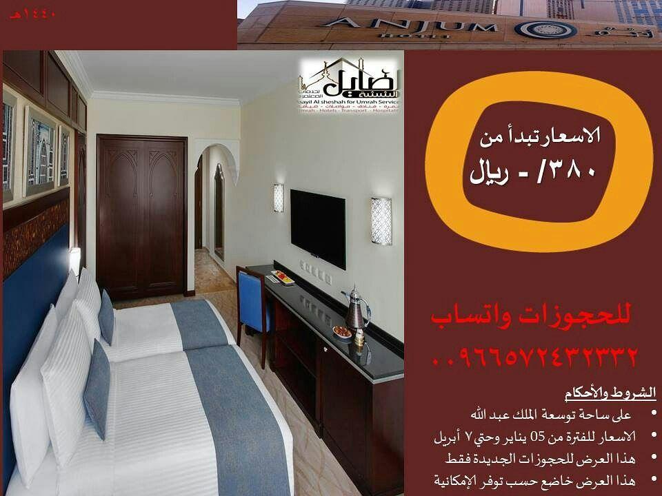 اصايل الششه لخدمات المعتمرين والحجوزات 00966572432332 Asayil Al Sheshah For Umrah Services And Hotels Reservation Makkah And Madinah تجد ما تبحث عنه من حج U 9