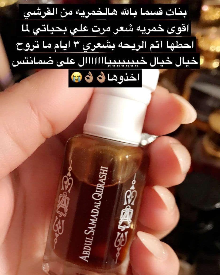 أقوى خمرية شعر في عبدالصمد القرشي ثبااات مو طبيعي Hair Care Oils Beauty Skin Care Routine Beauty Recipes Hair